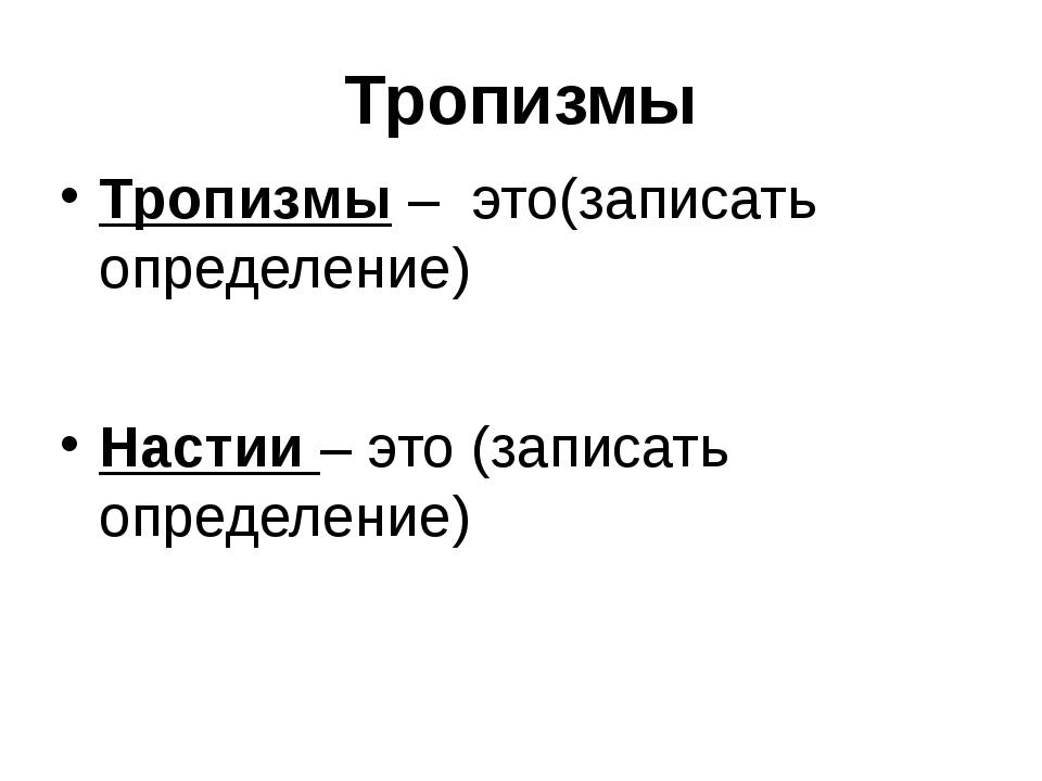 Тропизмы Тропизмы – это(записать определение) Настии – это (записать определе...