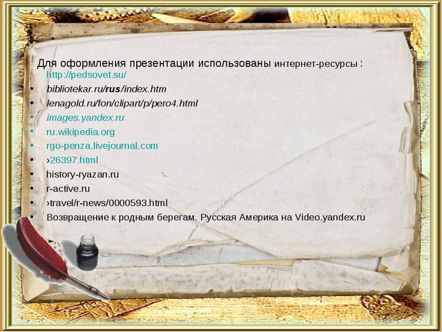 http://pedsovet.su/ bibliotekar.ru/rus/index.htm lenagold.ru/fon/clipart/p/p...