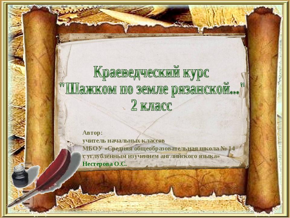 Автор: учитель начальных классов МБОУ «Средняя общеобразовательная школа № 14...