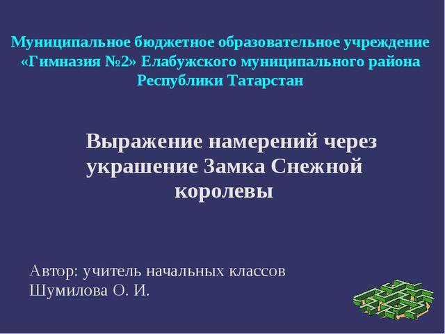 Муниципальное бюджетное образовательное учреждение «Гимназия №2» Елабужского...
