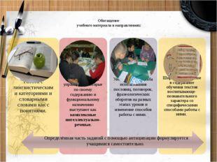 Обогащение учебного материала в направлениях: Определённая часть заданий с п