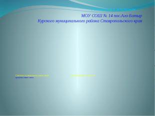 Слитное и раздельное написание производных предлогов ( урок русского языка в