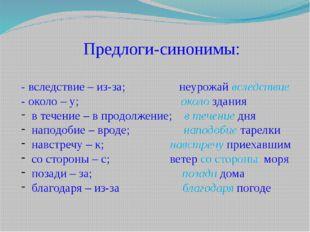 Предлоги-синонимы: - вследствие – из-за; неурожай вследствие - около – у; око
