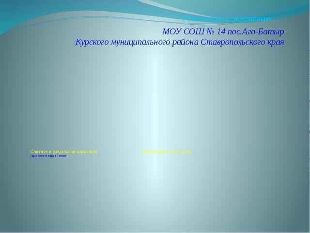 Слитное и раздельное написание производных предлогов ( урок русского языка в...