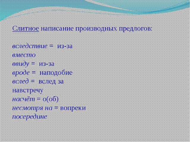 Слитное написание производных предлогов: вследствие = из-за вместо ввиду = из...