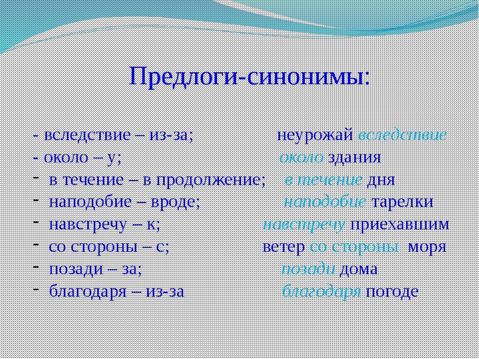 Предлоги-синонимы: - вследствие – из-за; неурожай вследствие - около – у; око...