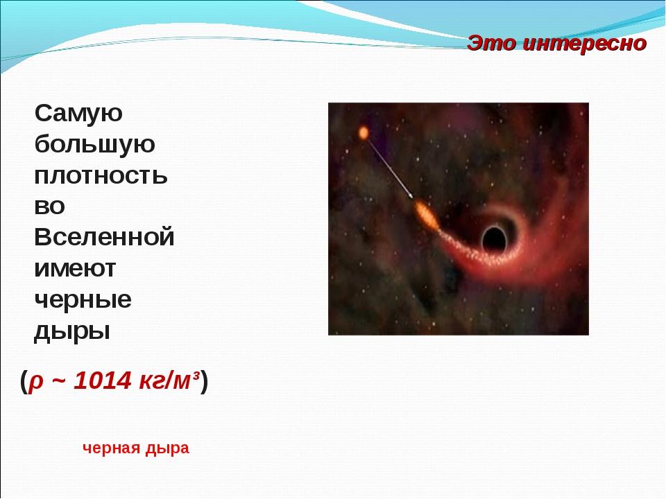 Самую большую плотность во Вселенной имеют черные дыры черная дыра Это интере...