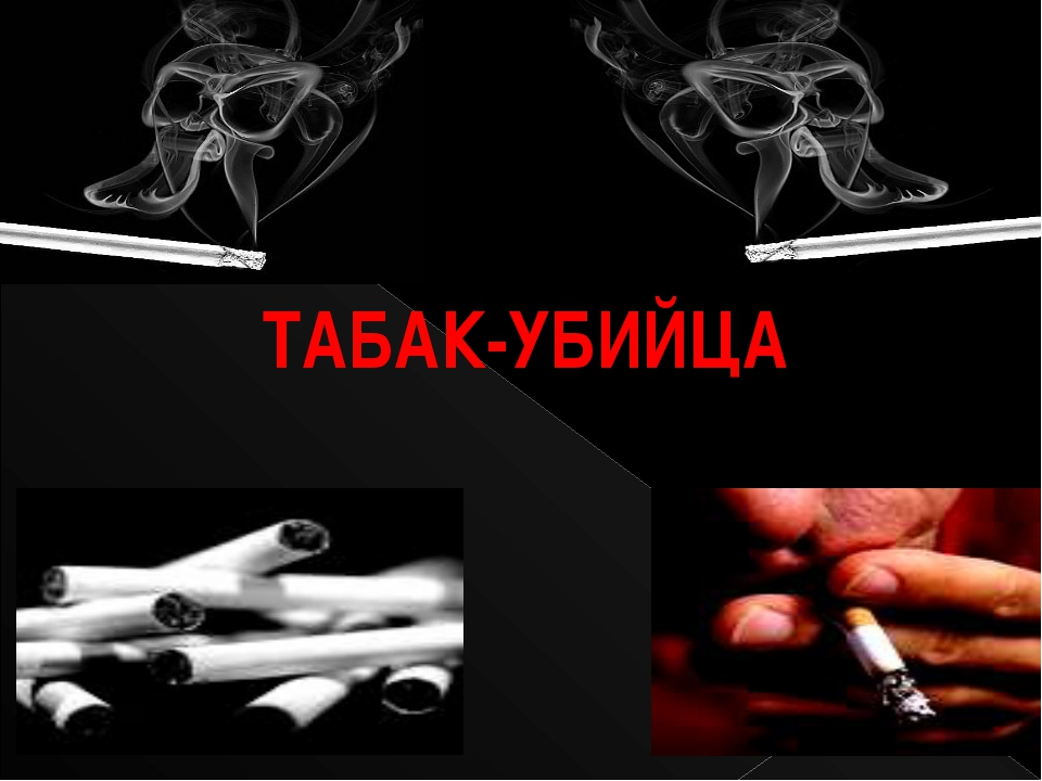ТАБАК-УБИЙЦА