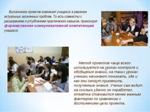 Выполнение проектов вовлекает учащихся в решение актуальных жизненных проблем