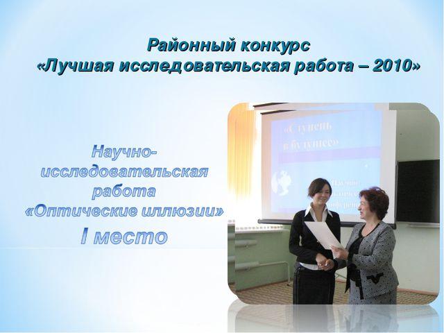 Районный конкурс «Лучшая исследовательская работа – 2010»