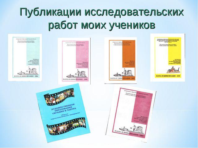 Публикации исследовательских работ моих учеников