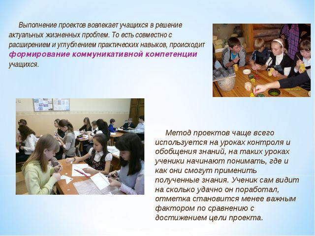 Выполнение проектов вовлекает учащихся в решение актуальных жизненных проблем...