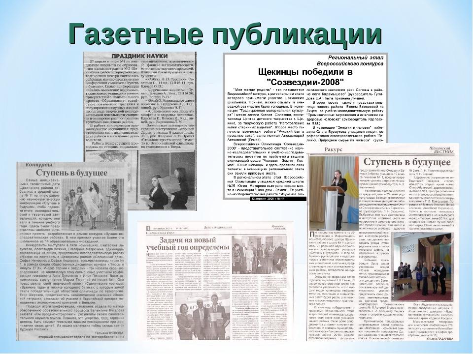 Газетные публикации