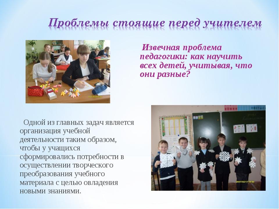 Одной из главных задач является организация учебной деятельности таким образ...