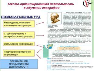 Тексто-ориентированная деятельность в обучении географии Наблюдение, описание