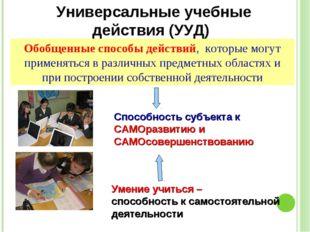 Универсальные учебные действия (УУД) Способность субъекта к САМОразвитию и С