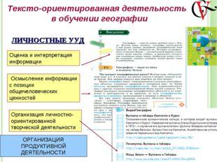 Тексто-ориентированная деятельность в обучении географии Организация личностн