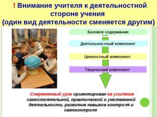 Современный урок ориентирован на усиление самостоятельной, практической и ум