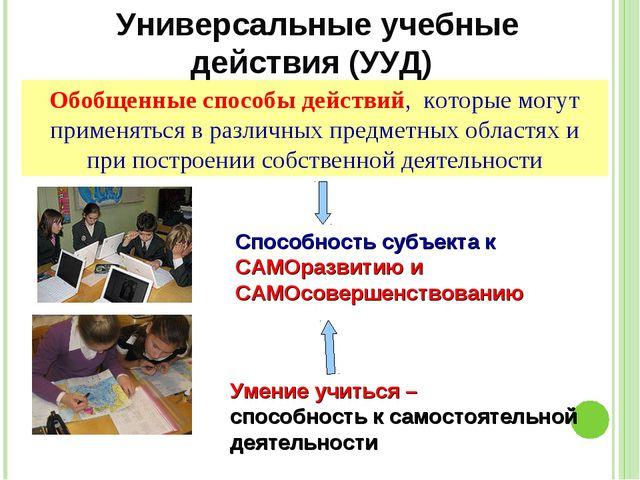 Универсальные учебные действия (УУД) Способность субъекта к САМОразвитию и С...