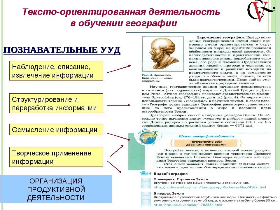 Тексто-ориентированная деятельность в обучении географии Наблюдение, описание...