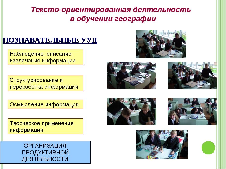 Тексто-ориентированная деятельность в обучении географии ПОЗНАВАТЕЛЬНЫЕ УУД Н...