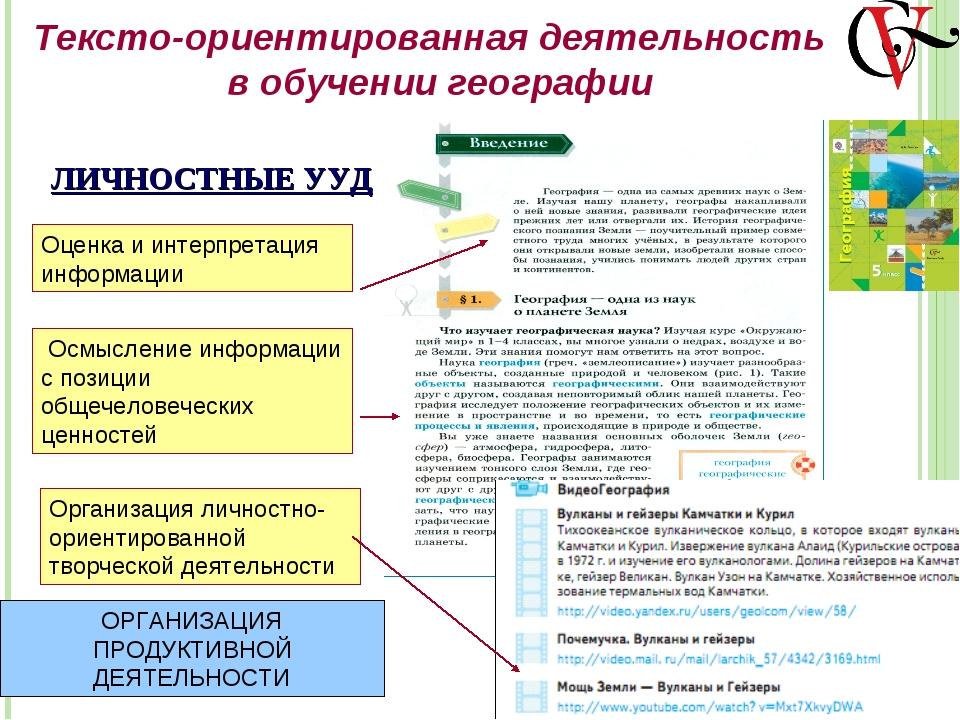Тексто-ориентированная деятельность в обучении географии Организация личностн...