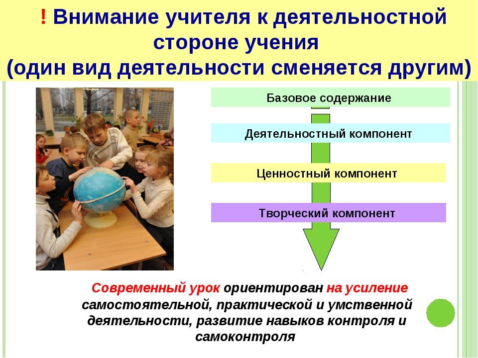 Современный урок ориентирован на усиление самостоятельной, практической и ум...