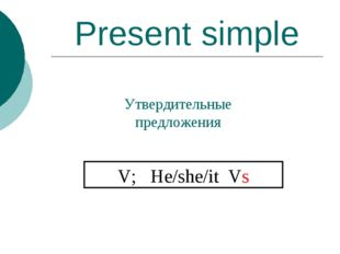 Present simple Утвердительные предложения V; He/she/it Vs
