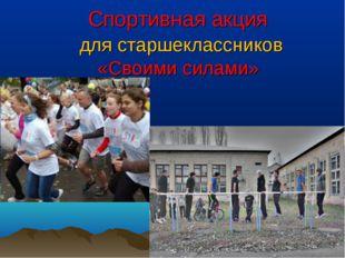 Спортивная акция для старшеклассников «Своими силами»