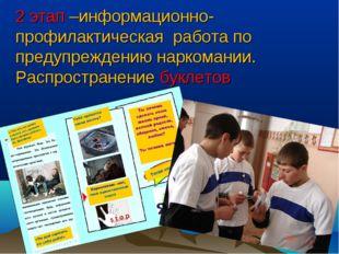 2 этап –информационно-профилактическая работа по предупреждению наркомании. Р