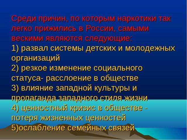 Среди причин, по которым наркотики так легко прижились в России, самыми веск...