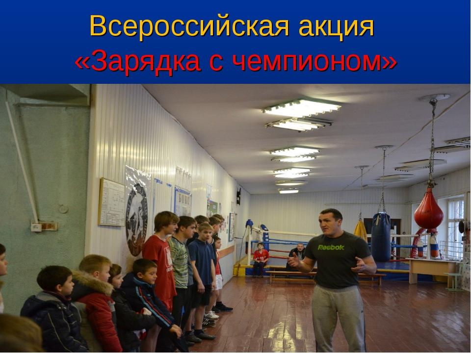 Всероссийская акция «Зарядка с чемпионом»