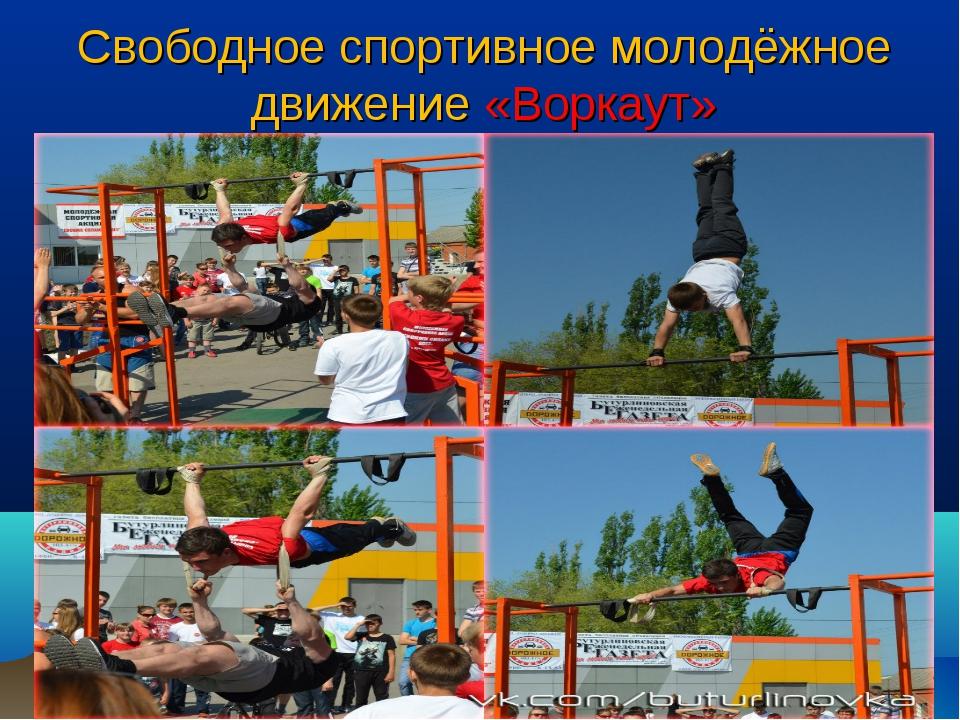 Свободное спортивное молодёжное движение «Воркаут»