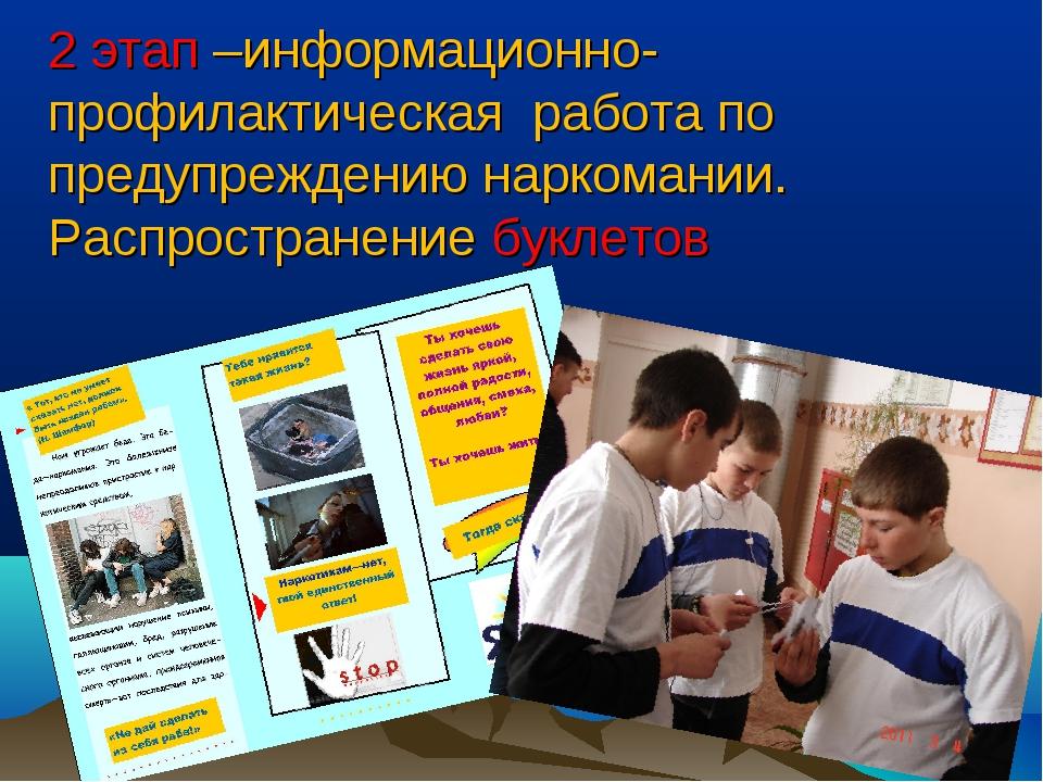 2 этап –информационно-профилактическая работа по предупреждению наркомании. Р...