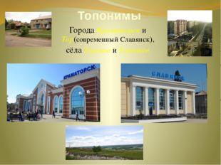 Топонимы Города Краматорск и Тор(современный Славянск), сёла Торское и Торецкое