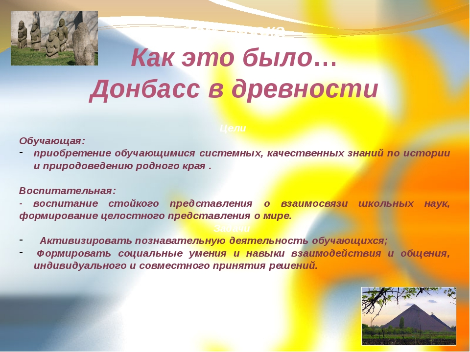 Тема урока Как это было… Донбасс в древности Цели Обучающая: приобретение обу...