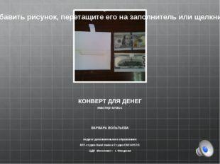 КОНВЕРТ ДЛЯ ДЕНЕГ мастер-класс ВАРВАРА ВОЛЬТЬЕВА педагог дополнительного обра