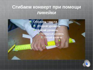 Сгибаем конверт при помощи линейки