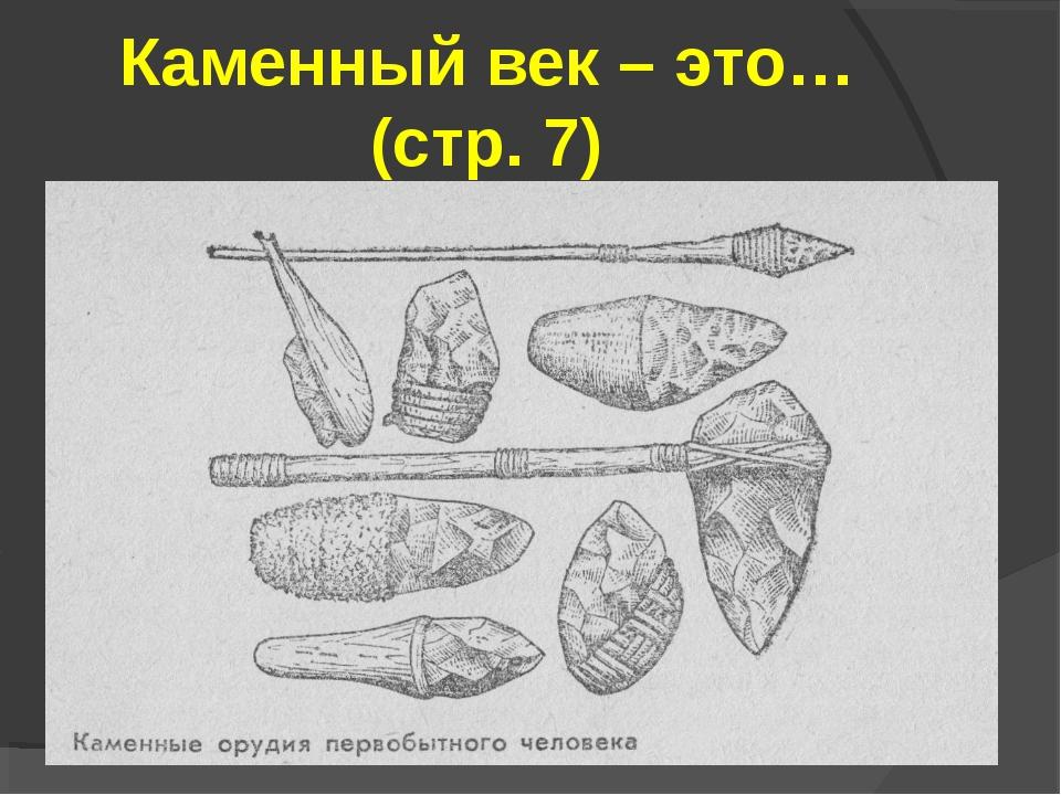 Каменный век – это… (стр. 7)