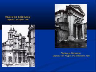 Франческо Борромини Церковь Сан Карло. Рим. Лоренцо Бернини Церковь сант Андр