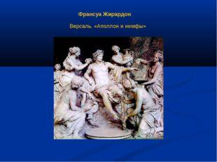 Франсуа Жирардон Версаль. «Аполлон и нимфы»
