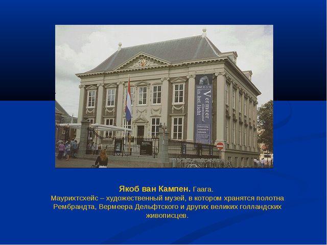 Якоб ван Кампен. Гаага. Маурихтсхейс – художественный музей, в котором хранят...