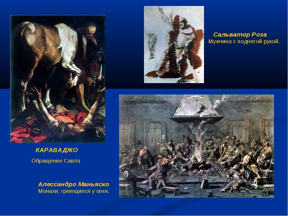 КАРАВАДЖО Обращение Савла Алессандро Маньяско Монахи, греющиеся у огня. Сальв...
