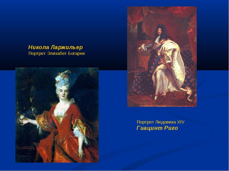 Портрет Людовика XIV Гиацинт Риго Никола Ларжильер Портрет Элизабет Богарне