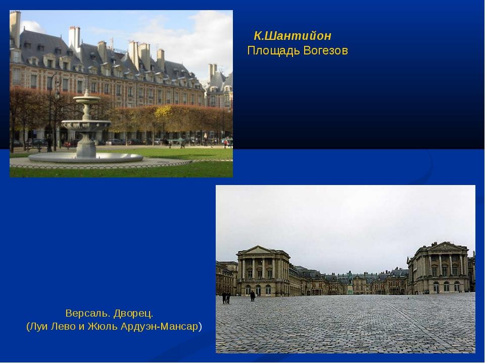 Версаль. Дворец. (Луи Лево и Жюль Ардуэн-Мансар) К.Шантийон Площадь Вогезов