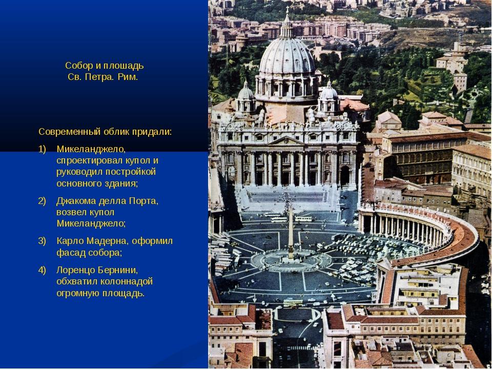 Современный облик придали: Микеланджело, спроектировал купол и руководил пос...