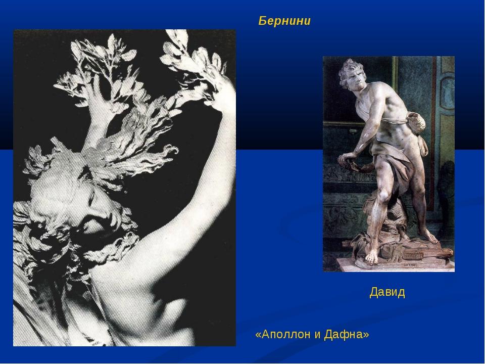Бернини «Аполлон и Дафна» Давид