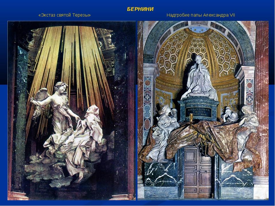 БЕРНИНИ «Экстаз святой Терезы» Надгробие папы Александра VII