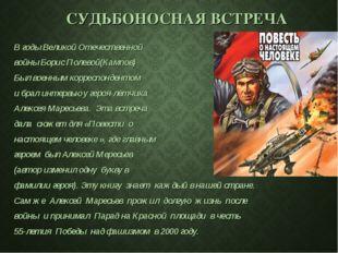 СУДЬБОНОСНАЯ ВСТРЕЧА В годы Великой Отечественной войны Борис Полевой(Кампов