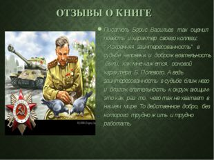 ОТЗЫВЫ О КНИГЕ Писатель Борис Васильев так оценил повесть и характер своего